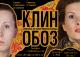 Спектакль КЛИН-ОБОЗ 24 октября